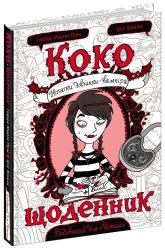 купить: Книга Коко. Щоденник. Нотатки дівчинки-вампіра