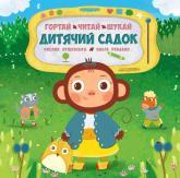 buy: Book Дитячий садок