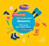 buy: Book 100 слів пр пори року. 100 words about seasons