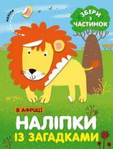 buy: Book Наліпки У Африці