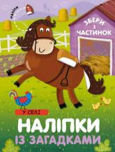 buy: Book Наліпки У селі