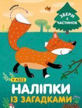 buy: Book Наліпки У лісі