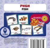 купить: Книга Риби