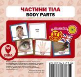 купить: Книга Частини тіла