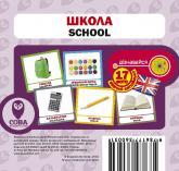 купить: Книга Школа