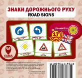 купить: Книга Знаки дорожнього руху
