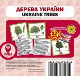 купить: Книга Дерева України