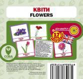 купить: Книга Квіти