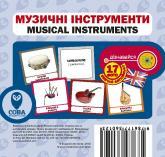 купить: Книга Музичні інструменти