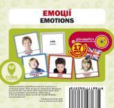 купить: Книга Емоції