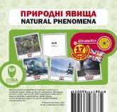 купить: Книга Природні явища