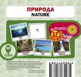 купить: Книга Природа