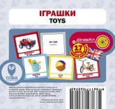 купить: Книга Іграшки