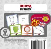 купить: Книга Посуд