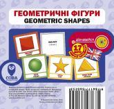 купить: Книга Геометричні фігури