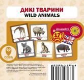 купить: Книга Дикі тварини