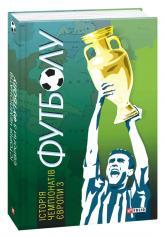 купить: Справочник Історія чемпіонатів Європи з футболу