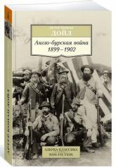 купить: Книга Англо-бурская война 1899-1902