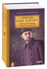 купити: Книга Пригоди Клима Кошового. Продовження. 1913— 1918