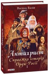 купить: Книга Антихрист. Справжня історія Орди-Росії. Том  1