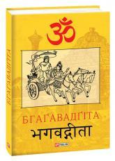 купити: Книга Бгаґавадґіта