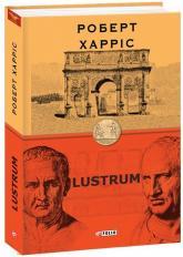 купить: Книга Lustrum. Книга 2