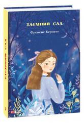 купить: Книга Таємний сад