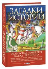 купить: Книга Загадки истории.Франкская империя Карла Великого