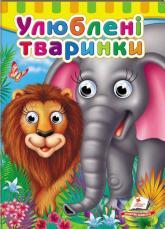 купити: Книга Улюблені тваринки