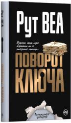 купити: Книга Поворот ключа