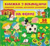 купити: Книга Книжка з віконцями. На фермі. 58 віконець