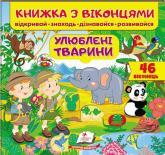 купити: Книга Книжка з віконцями. Улюблені тварини. 46 віконець