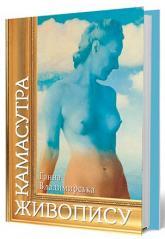 купить: Книга Камасутра Живопису
