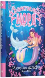 купить: Книга Хранительки моря. Русалчин дельфін. Книга 1