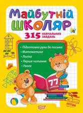 купити: Книга Скоро до школи. Майбутній школяр