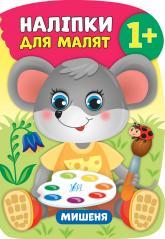 купити: Книга Наліпки для малят. Мишеня