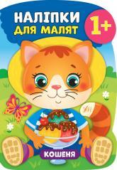 купити: Книга Наліпки для малят. Кошеня