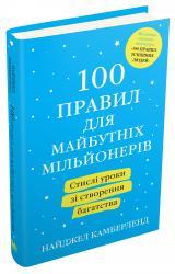 купити: Книга 100 правил для майбутніх мільйонерів. Стислі уроки зі створення багатства