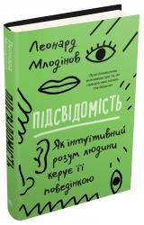 купити: Книга Підсвідомість. Як інтуїтивний розум людини керує її поведінкою