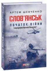 купить: Книга Слов'янськ. Початок війни