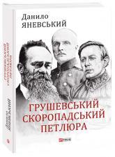 купить: Книга Грушевський, Скоропадський, Петлюра