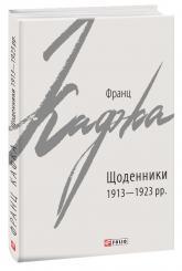 buy: Book Щоденники 1913-1923 рр.