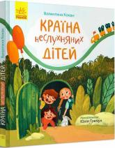 купить: Книга Країна неслухняних дітей