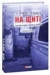 купить: Книга На щиті. Спогади родин загиблих воїнів. Іловайськ