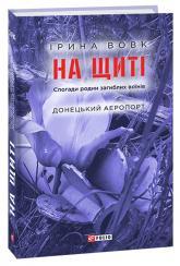 купить: Книга На щиті. Спогади родин загиблих воїнів. Донецький аеропорт