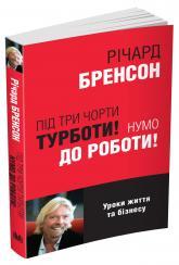 купити: Книга Під три чорти турботи! Нумо до роботи!