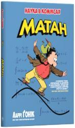 купить: Книга Матан