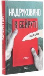 купить: Книга Надруковано в Бейруті
