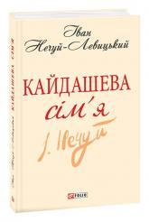 buy: Book Кайдашева сiм'я
