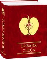 купить: Книга Библия секса. Миниатюрное издание